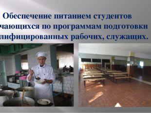 Обеспечение питанием студентов обучающихся по программам подготовки квалифици