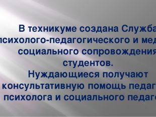 В техникуме создана Служба психолого-педагогического и медико-социального соп