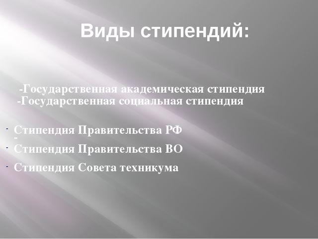 Виды стипендий: -Государственная академическая стипендия -Государственная соц...