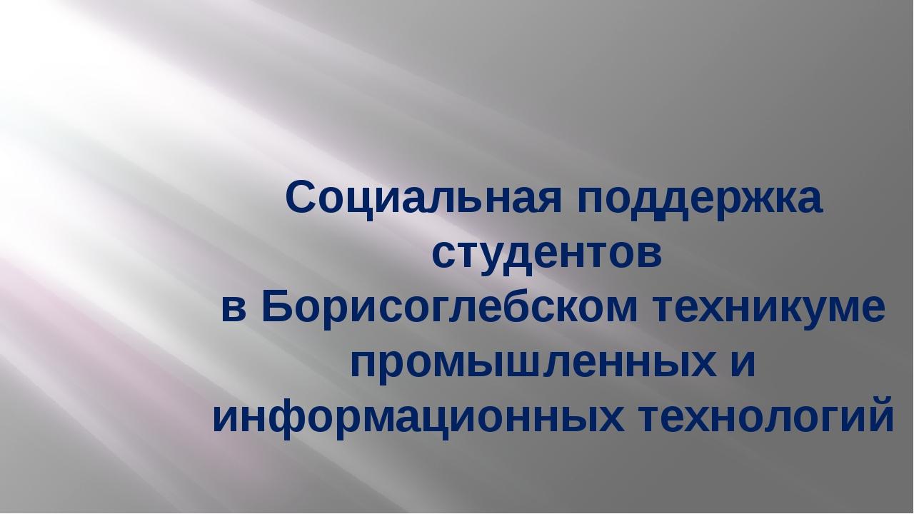 Социальная поддержка студентов в Борисоглебском техникуме промышленных и инфо...