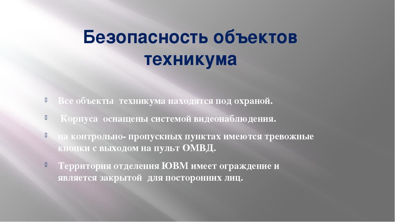 Безопасность объектов техникума Все объекты техникума находятся под охраной....