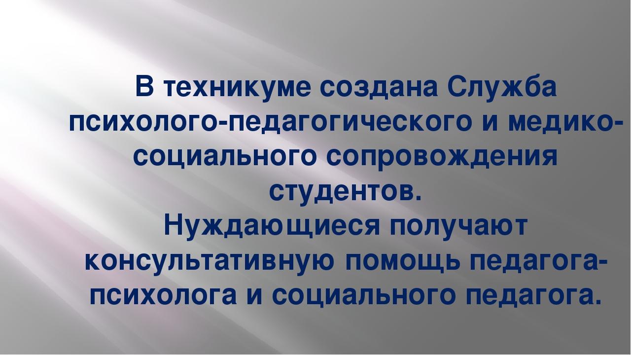 В техникуме создана Служба психолого-педагогического и медико-социального соп...