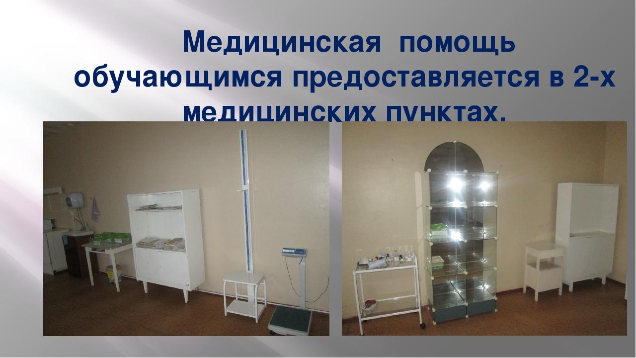 Медицинская помощь обучающимсяпредоставляется в 2-х медицинских пунктах.
