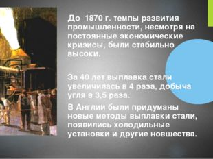 До 1870 г. темпы развития промышленности, несмотря на постоянные экономически