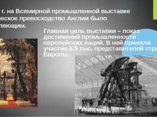 В 1851 г. на Всемирной промышленной выставке техническое превосходство Англии