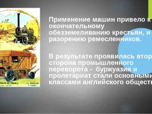 Применение машин привело к окончательному обезземеливанию крестьян, и разорен