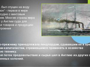 """В 1852 г. .был спущен на воду """"Агамемнон"""" - первое в мире паровое судно с вин"""