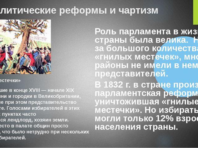 Политические реформы и чартизм Роль парламента в жизни страны была велика. Но...