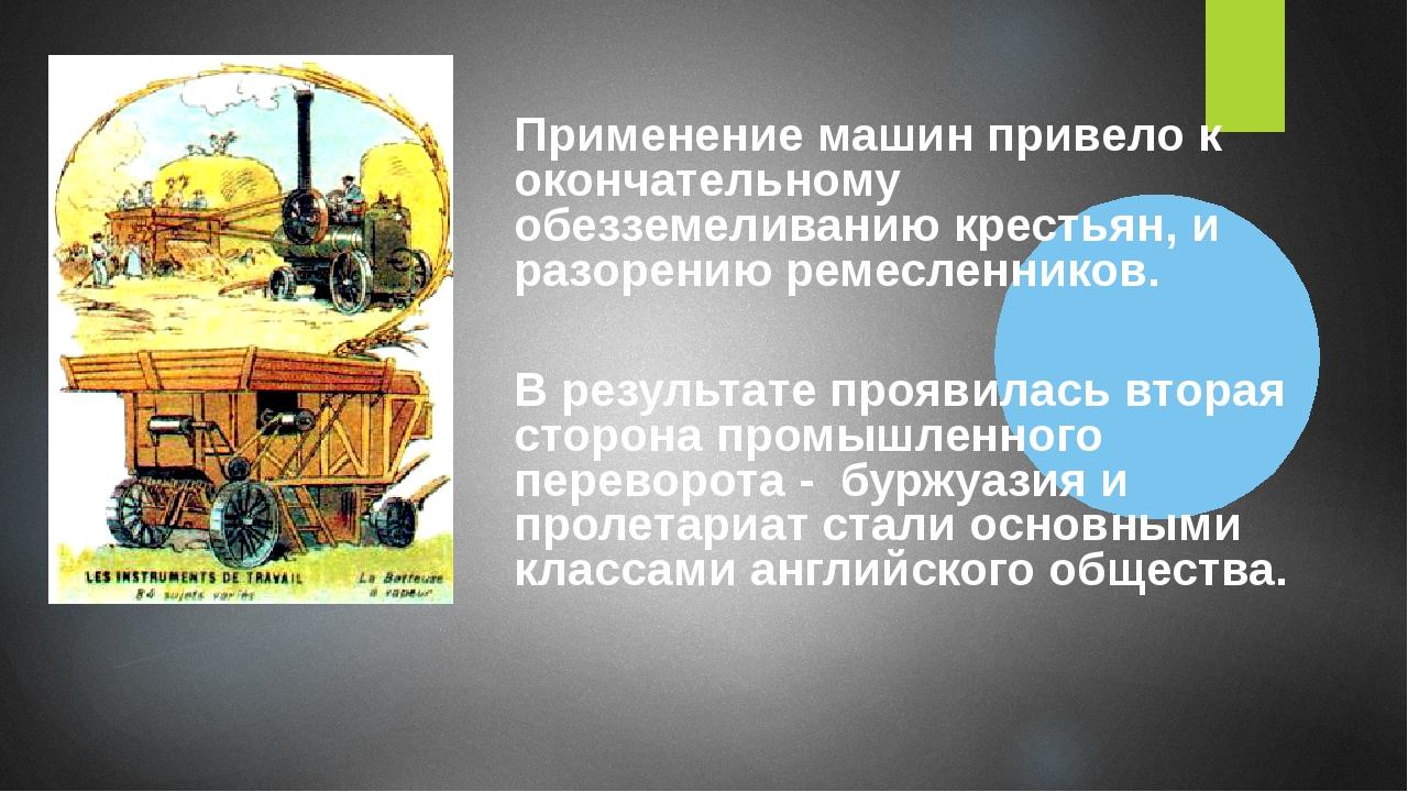 Применение машин привело к окончательному обезземеливанию крестьян, и разорен...
