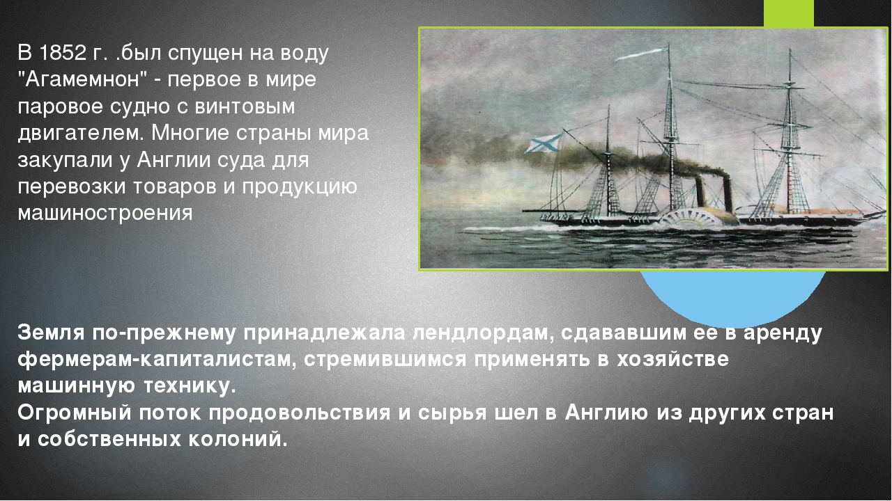 """В 1852 г. .был спущен на воду """"Агамемнон"""" - первое в мире паровое судно с вин..."""