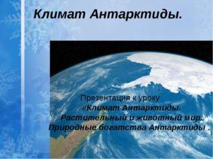 Климат Антарктиды. Презентация к уроку  «Климат Антарктиды.
