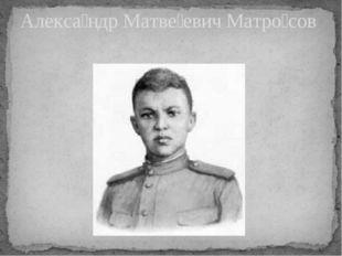 Алекса́ндр Матве́евич Матро́сов