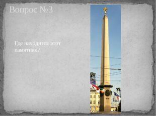 Где находится этот памятник? Вопрос №3