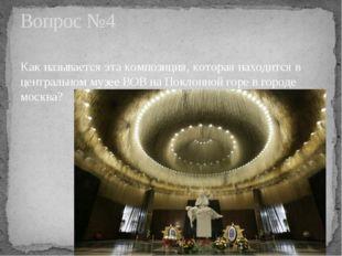 Как называется эта композиция, которая находится в центральном музее ВОВ на П