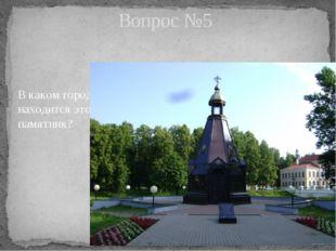 В каком городе находится этот памятник? Вопрос №5