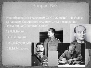 Кто обратился к гражданам СССР 22 июня 1941 года с заявлением Советского пра
