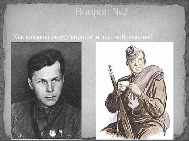Как связаны между собой эти два изображения? Вопрос №2