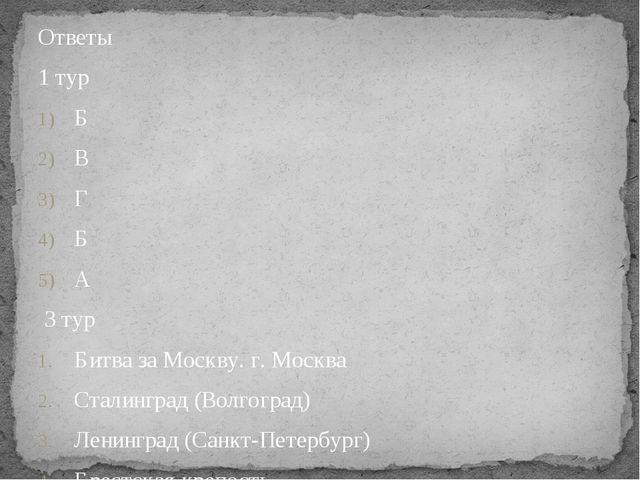 Ответы 1 тур Б В Г Б А 3 тур Битва за Москву. г. Москва Сталинград (Волгоград...