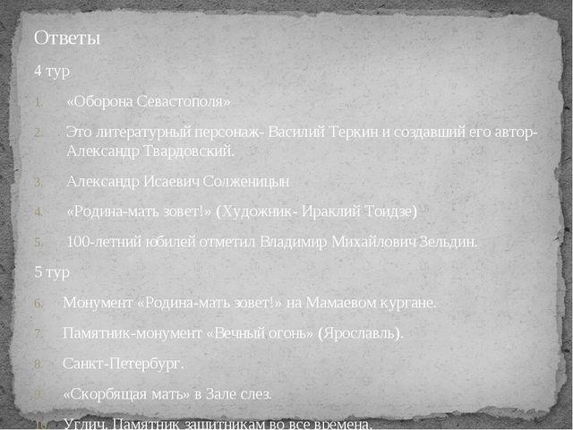 Ответы 4 тур «Оборона Севастополя» Это литературный персонаж- Василий Теркин...