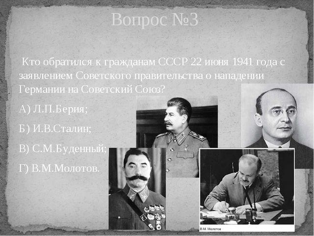 Кто обратился к гражданам СССР 22 июня 1941 года с заявлением Советского пра...