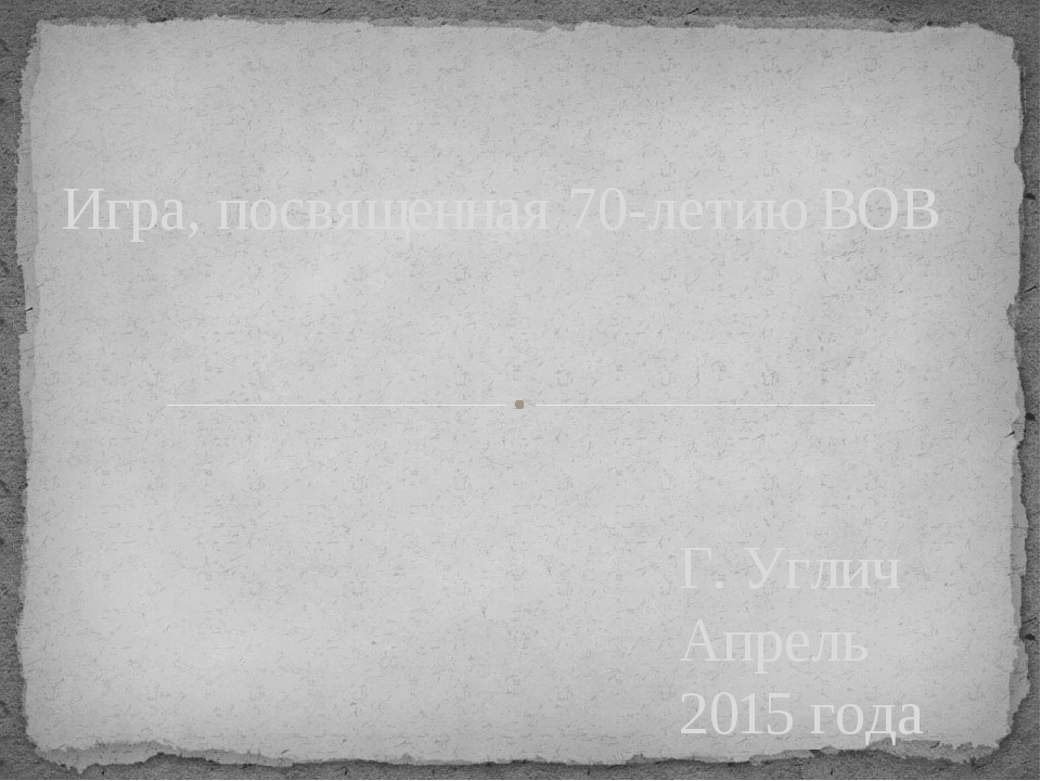 Г. Углич Апрель 2015 года Игра, посвященная 70-летию ВОВ