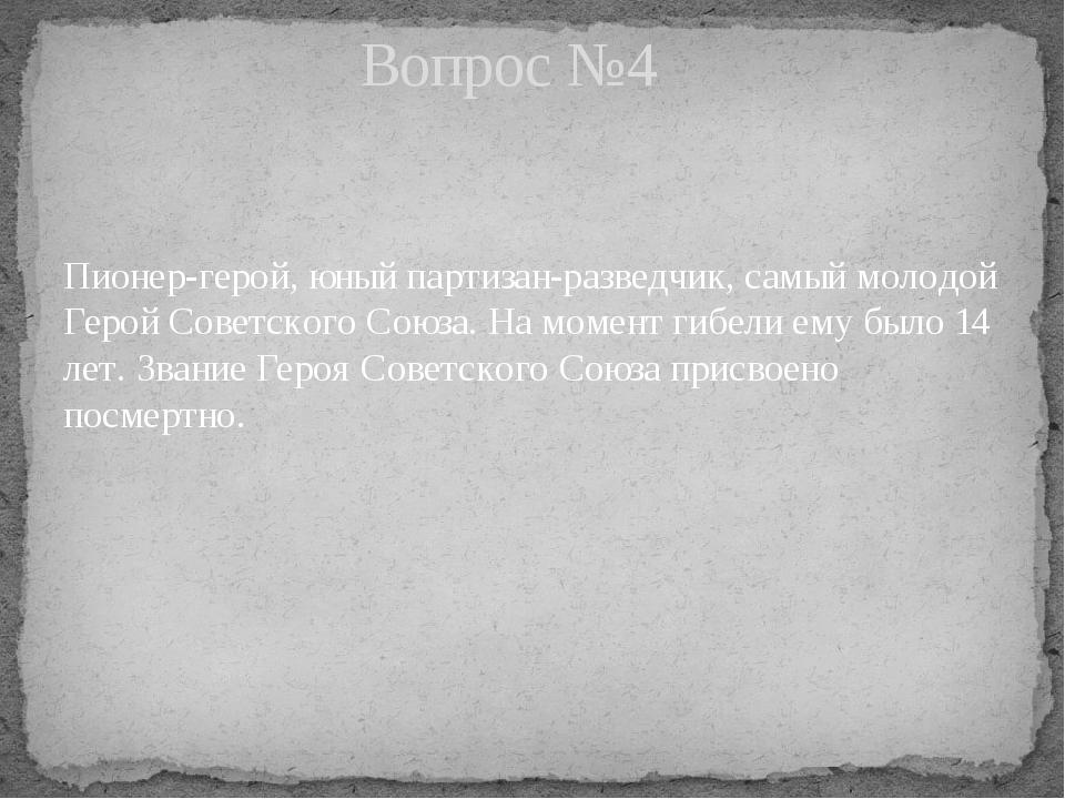 Пионер-герой, юный партизан-разведчик, самый молодой Герой Советского Союза....