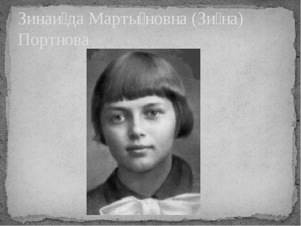Зинаи́да Марты́новна (Зи́на) Портнова