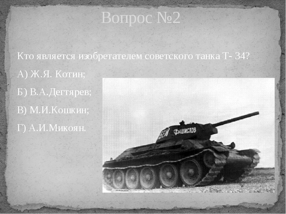 Кто является изобретателем советского танка Т- 34? А) Ж.Я. Котин; Б) В.А.Дегт...