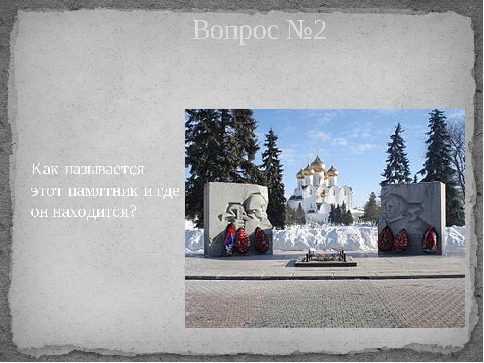 Как называется этот памятник и где он находится? Вопрос №2