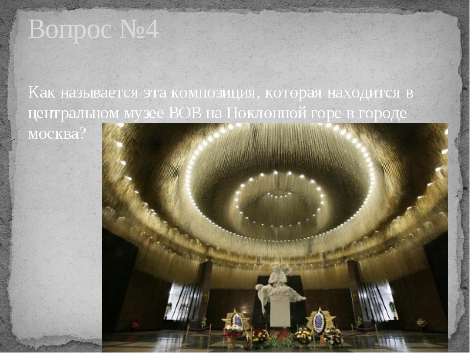 Как называется эта композиция, которая находится в центральном музее ВОВ на П...