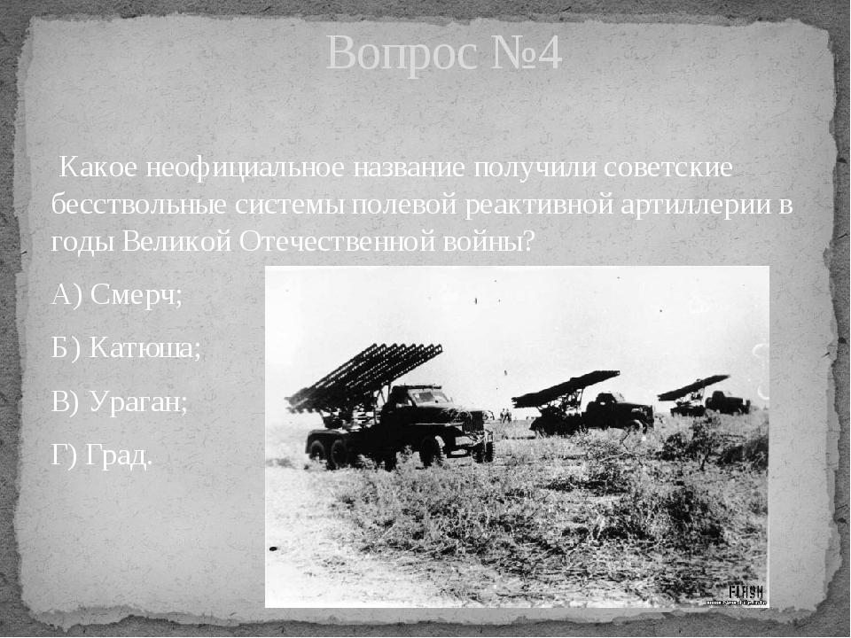 Какое неофициальное название получили советские бесствольные системы полевой...