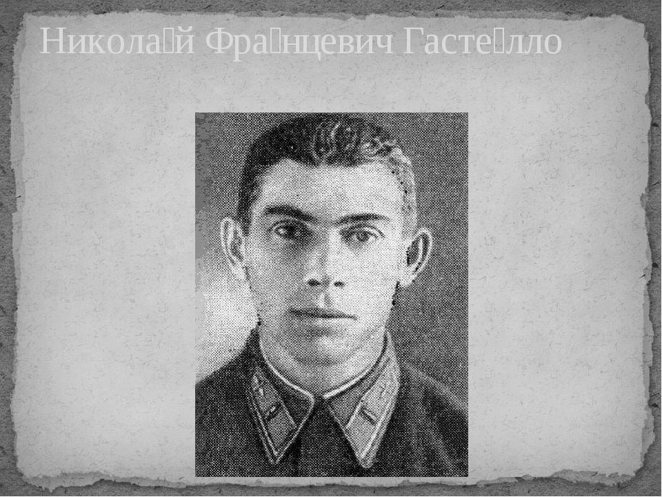 Никола́й Фра́нцевич Гасте́лло