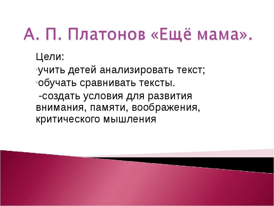 Цели: учить детей анализировать текст; обучать сравнивать тексты. -создать ус...