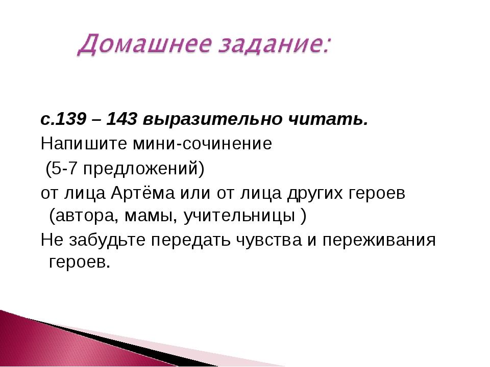 с.139 – 143 выразительно читать. Напишите мини-сочинение (5-7 предложений) о...