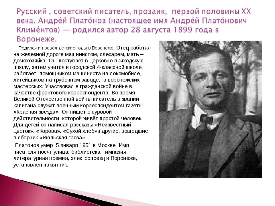 Родился и провёл детские годы в Воронеже. Отец работал на железной дороге ма...