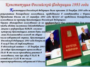 Конституция Российской Федерации была принята 12 декабря 1993 года по резуль