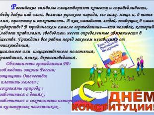 Российские символы олицетворяют красоту и справедливость, победу добра над з