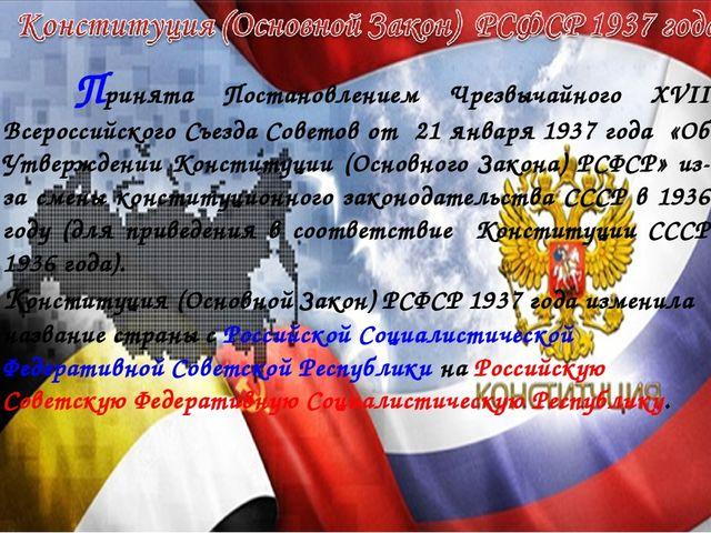Принята Постановлением Чрезвычайного XVII Всероссийского Съезда Советов от 2...