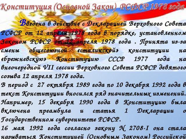 Введена в действие с Декларацией Верховного Совета РСФСР от 12 апреля 1978 г...