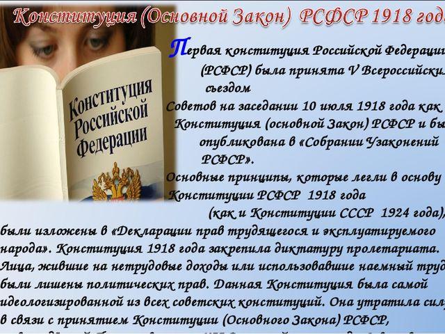 Первая конституция Российской Федерации (РСФСР) была принята V Всероссийским...