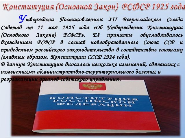 Утверждена Постановлением XII Всероссийского Съезда Советов от 11 мая 1925 г...
