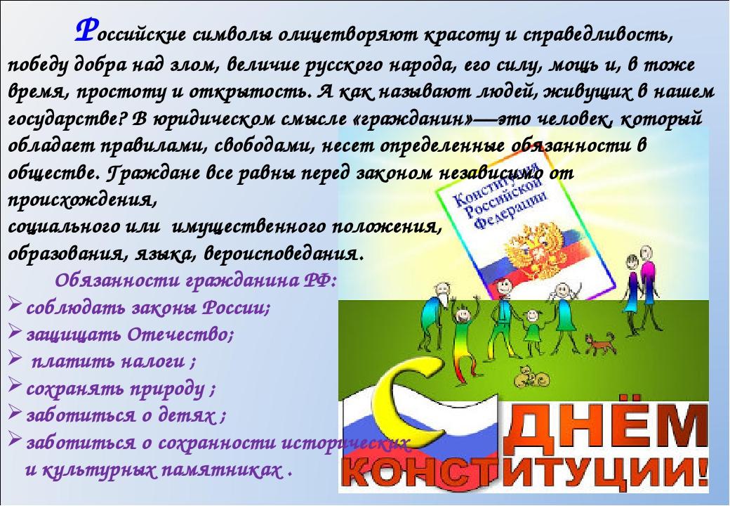Российские символы олицетворяют красоту и справедливость, победу добра над з...