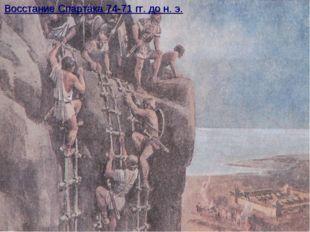 Восстание Спартака 74-71 гг. до н. э.