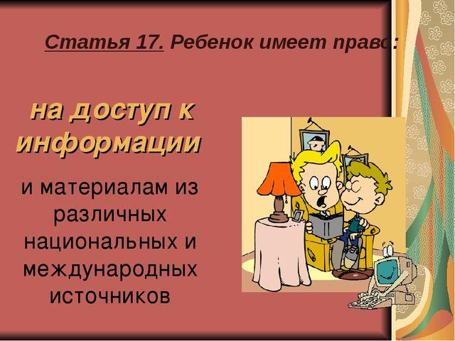 Статья 17. Ребенок имеет право: на доступ к информации и материалам из различ...