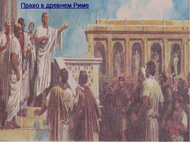 Право в древнем Риме