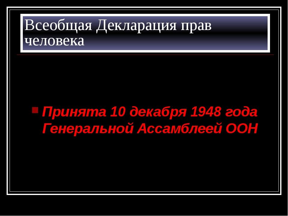 Принята 10 декабря 1948 года Генеральной Ассамблеей ООН Всеобщая Декларация п...