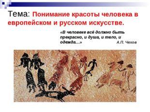 Тема: Понимание красоты человека в европейском и русском искусстве. «В челове