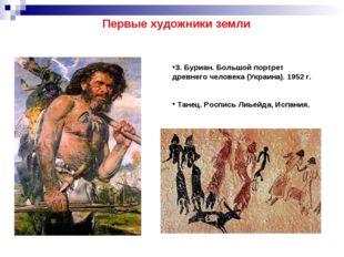 Первые художники земли З. Буриан. Большой портрет древнего человека (Украина)