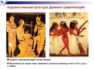 Художественная культура Древних Цивилизаций Орфей очаровывающий своим пением