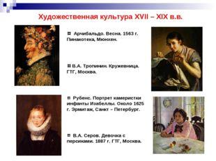 Художественная культура XVII – XIX в.в. Арчибальдо. Весна. 1563 г. Пинакотека